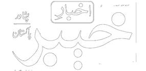 اخبارِ خیبرپشاور